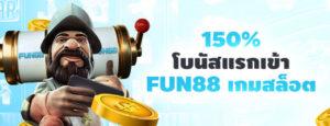 โบนัสแรกเข้าที่เกมส์สล็อต 150% สมาชิกใหม่ FUN88 เราให้มากถึง 8,000 บาท!