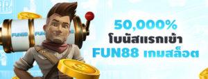 โบนัสแรกเข้าที่เกมสล็อต 50,000% เมื่อสามารถทำตามภารกิจได้สำเร็จ!