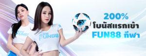 โบนัสแรกเข้าสำหรับ FUN88 กีฬา 200% สมาชิกใหม่เราให้มากถึง 10,000 บาท!