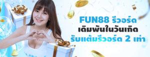 FUN88 Rewards